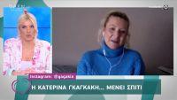 Κ. Γκαγκάκη: Ανήσυχη για τον 83χρονο πατέρα της - Τι αποκάλυψε για την πρόταση του Λιάγκα στον ΣΚΑΪ (VIDEO)